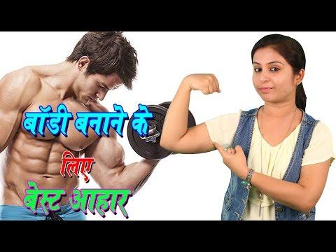 बॉडी बनाने के लिए आहार Body Banane Ka Tarika | How To Gain Weight Naturally - Body Tips In Hindi