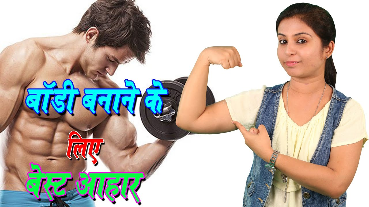 body banane ka tarika body banane ka tarika how to gain weight naturally body tips in hindi youtube ccuart Images