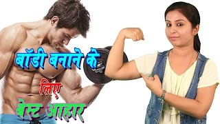बॉडी बनाने के लिए आहार Body Banane Ka Tarika   How To Gain Weight Naturally - Body Tips In Hindi