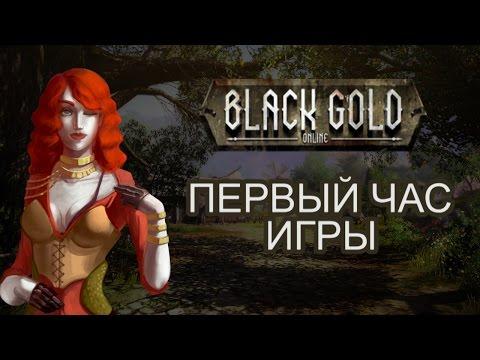 Русский Black Gold Online  - первый час игры
