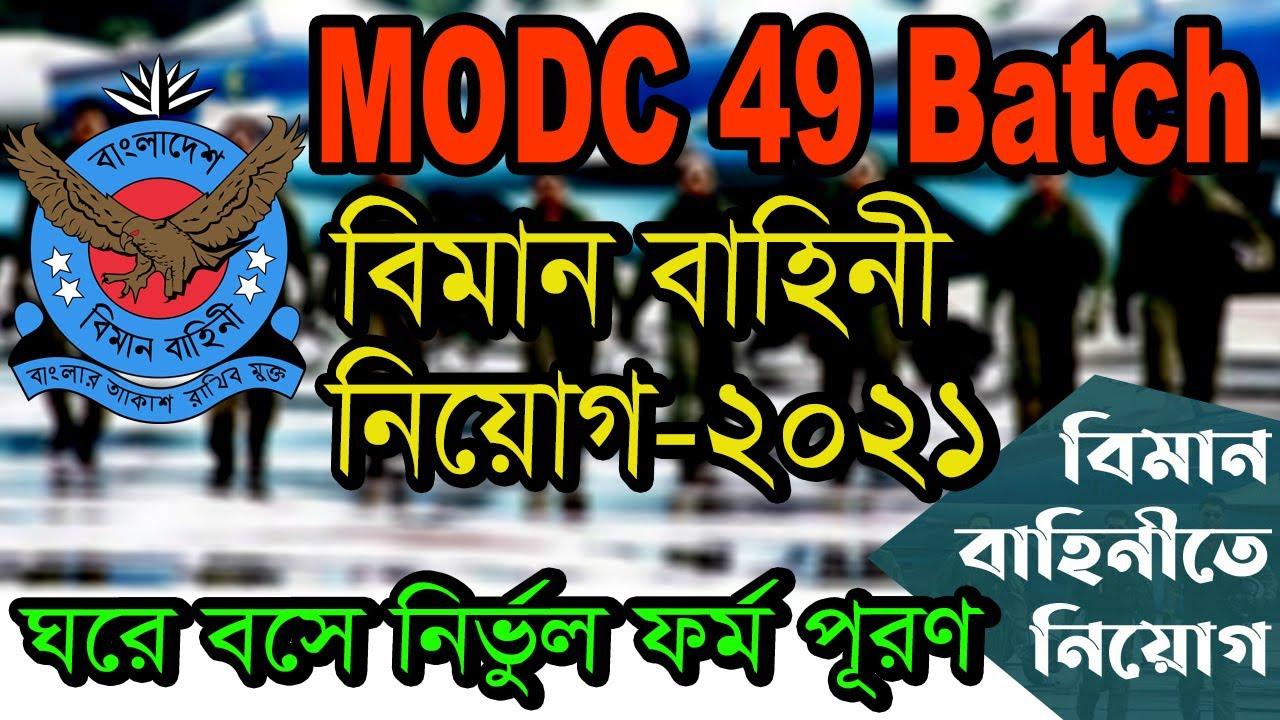 how to apply airforce MODC job circular 2021.Bangladesh Biman ...