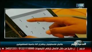 طالبان فلسطينيان يبتكران آلة حاسبة للمكفوفين