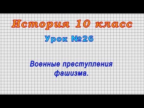 История 10 класс (Урок№26 - Военные преступления фашизма.)