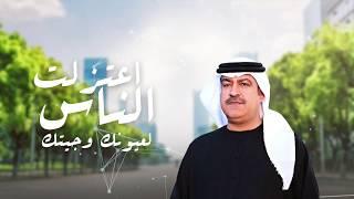 ميحد حمد -  اعتزلت الناس (حصرياً) | 2019