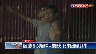 新莊興建中大樓火警 新北市府勒令停工-民視新聞