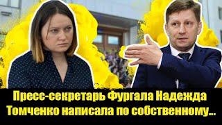 ⚡️Пресс-секретарь Фургала Надежда Томченко сообщила о своем увольнении.Сергей Фургал.Фургал новости