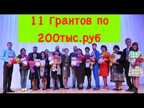 Торжественное вручение  грантов от ОМК Арматурный Завод, город Благовещенск