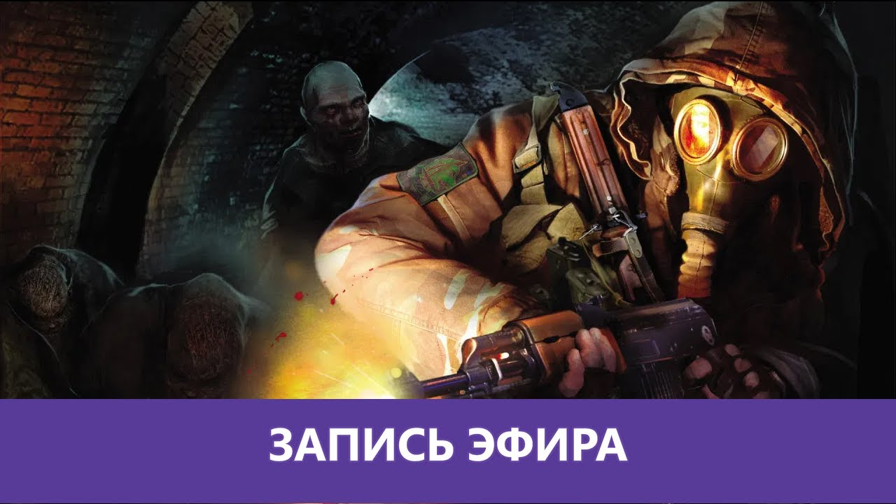S.T.A.LK.E.R. Тень Чернобыля прохождение ч.2 Финал  |Деград-отряд|