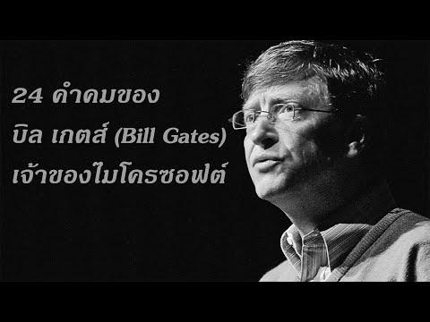 24 คำคมของ บิล เกตส์ (BIll Gates)