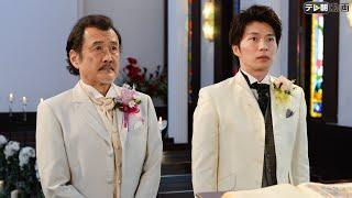物語は1年後。春田創一(田中圭)と黒澤武蔵(吉田鋼太郎)はなぜか同棲...
