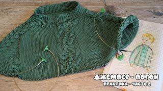 Джемпер Реглан – Погон 🐊 (часть 2) - Jumper - raglan knitting pattern (part 2)