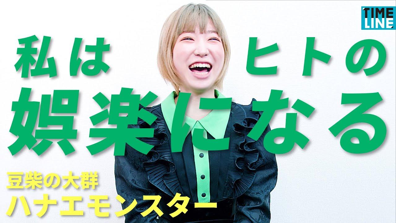 ハナエ モンスター アイドル