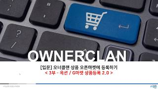 [입문교육3부] 오너클랜 상품 오픈마켓 등록하기