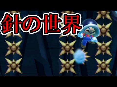 【マリオメーカー 実況】単純なギミックで難しさを演出するおすすめ良コース【mario maker】