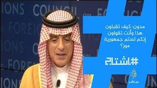 هاشتاج .. #ترامب : ماذا كانت ستفعل السعودية بدوننا؟!