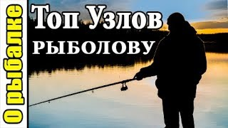 Рибальські вузли,топ самих надійних і простих вузлів для рибалки.