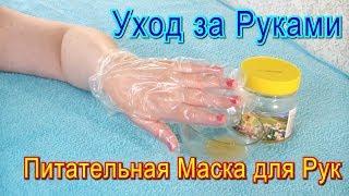 видео Маска для рук в домашних условиях