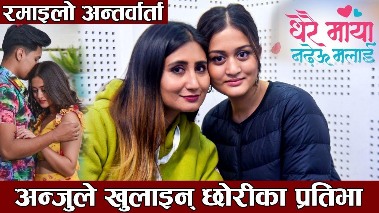 अन्जु पन्तले खुलाइन् छोरीको प्रतिभा    An interview with popular singer Anju Panta and her daughter