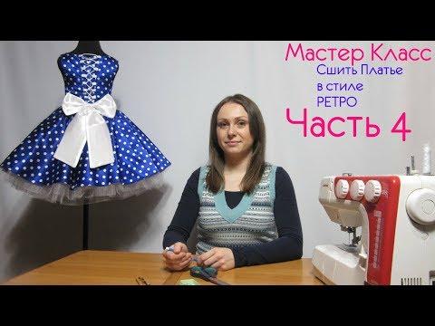 Как сшить платье стиляги своими руками