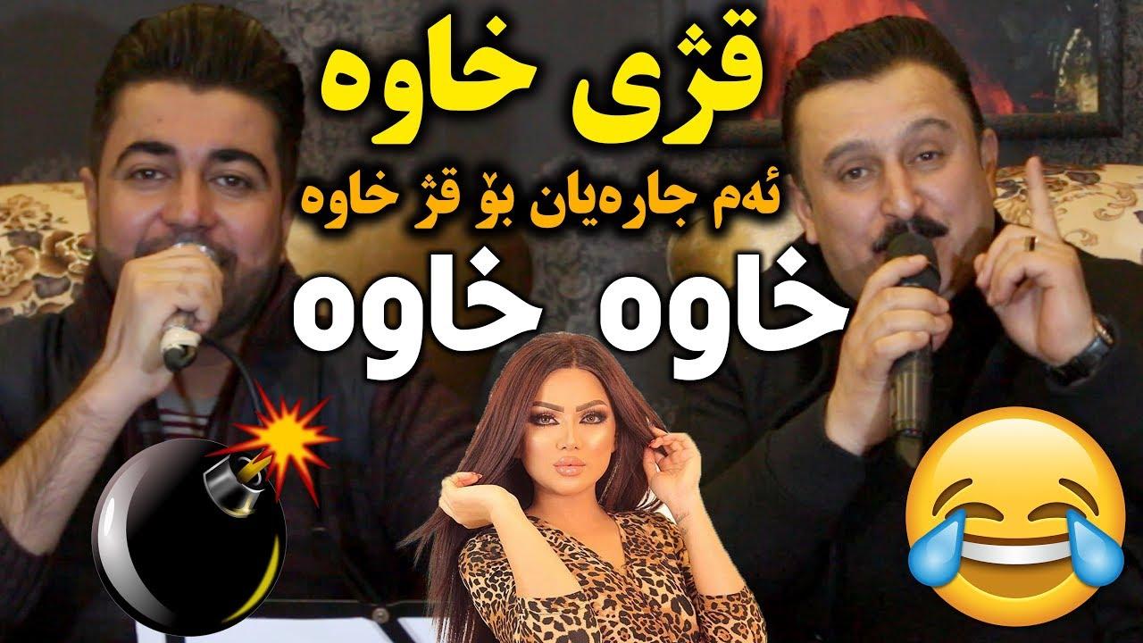 Karwan Xabati & Nechir Hawrami (Qzh Xaw) Ga3dai Paywandi Ma3raz Rayan w Halmat Zhope - Track 1 -