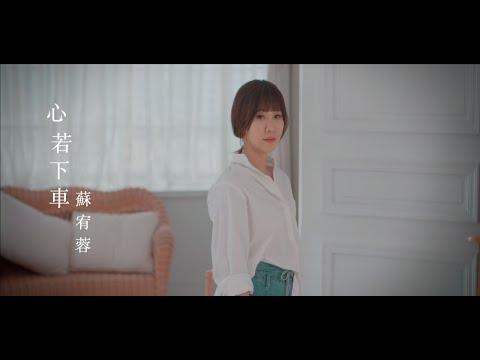 蘇宥蓉-心若下車 (官方完整版MV) HD