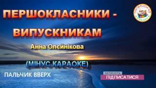 ПЕРШОКЛАСНИКИ - ВИПУСКНИКАМ (МІНУС КАРАОКЕ)
