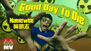 Namewee Fuck Lynas - Good day to die 美好的一天-黃明志