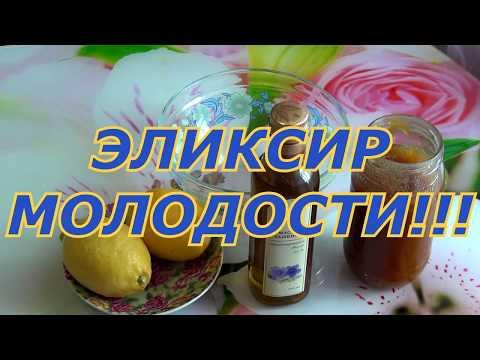 РЕЦЕПТ ЭЛИКСИРА МОЛОДОСТИ
