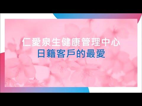 大里仁愛醫院-健康管理中心(2020)