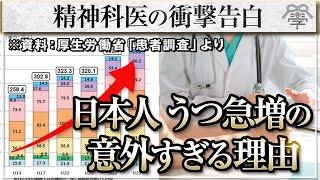 精神科医の衝撃告白〜日本人にうつ病が急増している意外すぎる理由〜|小名木善行