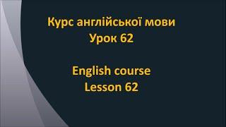 Англійська мова. Урок 62 - Ставити запитання 1