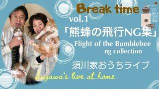 break time vol.1「熊蜂の飛行NG集」