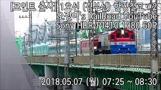 1호선 (경부선) 한강철교포인트 열차영상 #2 (2018.05.07)