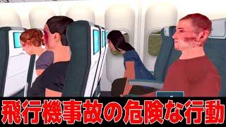 飛行機事故から「生存する方法を教えてくれるゲーム」が危険すぎる
