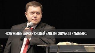 «Встреча с Грабовенко» Делай то, к чему призвал тебя Господь. Часть 2 (303)