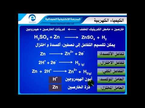 حصص الشهادة السودانية | الكيمياء الكهربية - الصف الثالث الثانوي