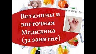 36 Витамины и восточная медицина