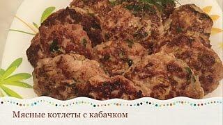 МЯСНЫЕ КОТЛЕТЫ С КАБАЧКАМИ.Сочные, вкусные, полезные/Нехлопотная еда
