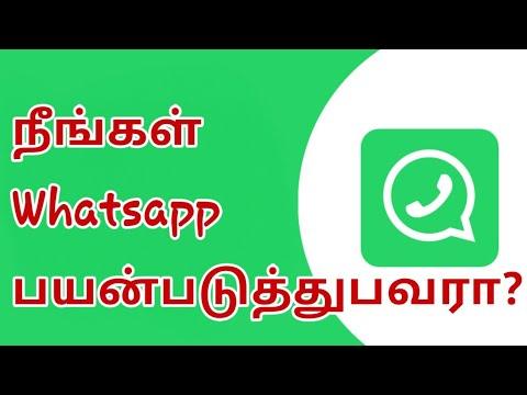 நீங்கள்   Whatsapp பயன்படுத்துபவரா? இதை கொஞ்சம் கேட்டுப்பாருங்கள். Ash Sheikh Abdul Haliq Moulavi