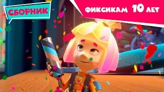 Фиксики - КОНКУРС - День рождения «Фиксиков» и любимые серии (Сифон, Компакт-диск...)