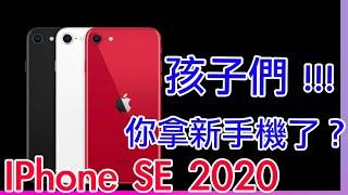 iPhone SE 2020 就這樣子....? (IPhone SE2)