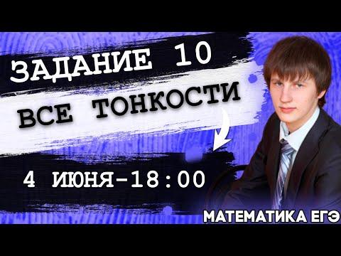 🔴ЕГЭ Математика 2021 | Профильный уровень | Задание 10 | Все тонкости
