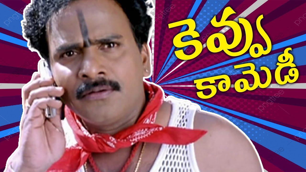 #Venu Madhav Outstanding Comedy Scenes | Telugu Comedy Club