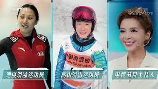 [机智过人先锋盛典]时代坐标——2022年冬季奥运会| CCTV