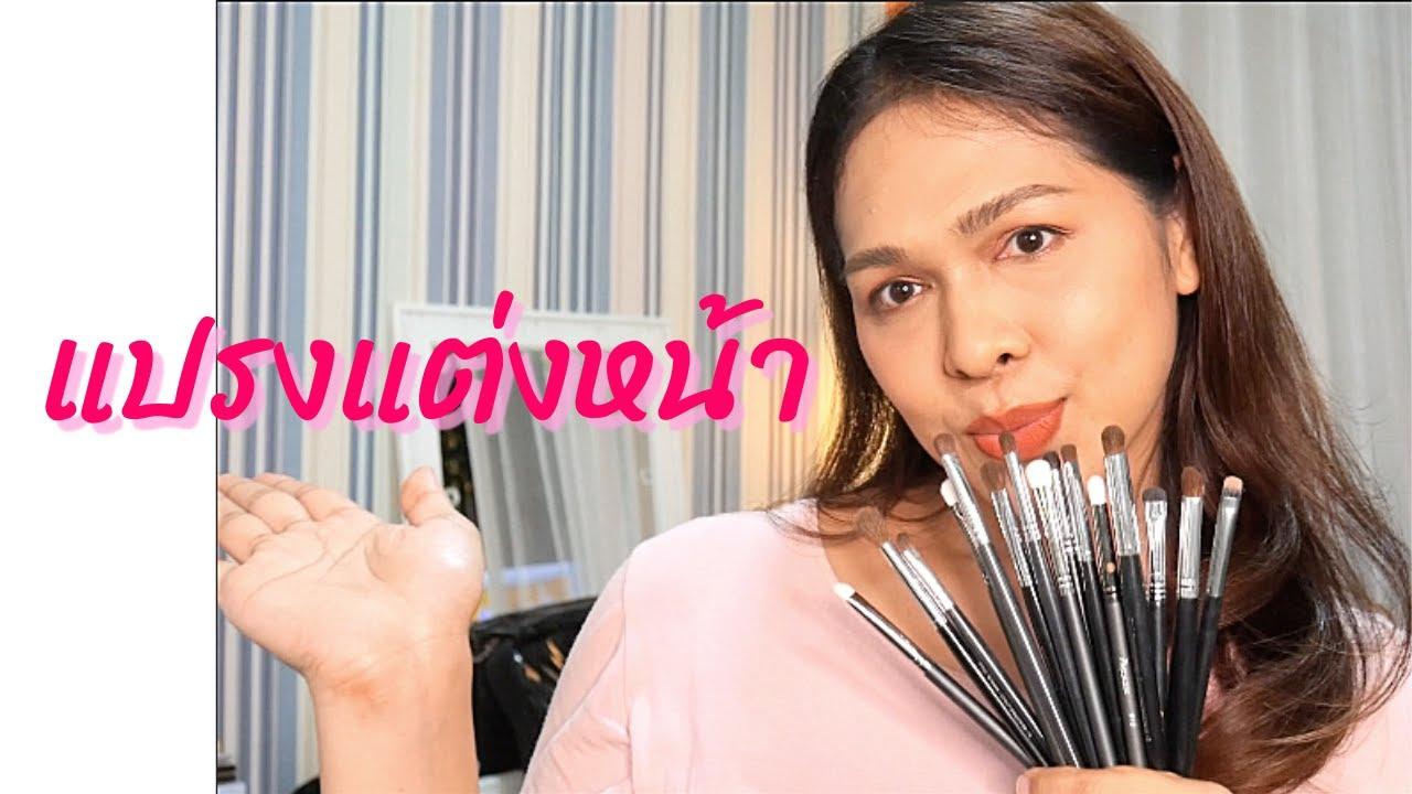 แปรงแต่งหน้าที่ช่างแต่งหน้าใช้ makeup brushes for makeup artist