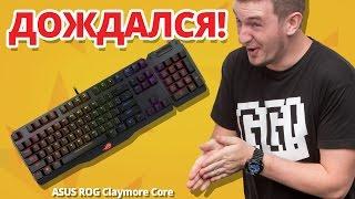 МАКС ЖДАЛ 1.5 ГОДА! Обзор Игровой Клавиатуры Asus ROG Claymore!