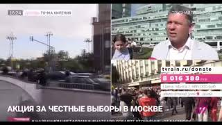 Провокации на митингах 3 августа 2019