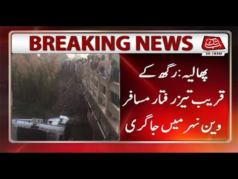 Phalia: 29 of Same Family Injured after Van falls into Canal