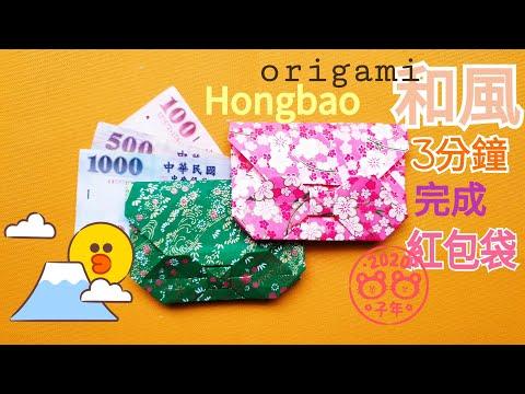 超简单暘゚紙hongbao❤咜風紅圅袋origami-envelope-tutorial-❤cny-tutorial(卡若琳開運小物)origami—envelope超简单的信封暘纸<看一遍就能学会