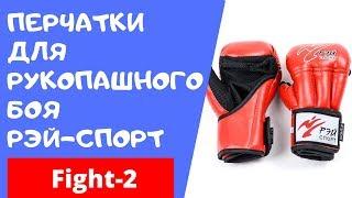 Обзор на перчатки для рукопашного бой Рэй спорт Fight 2